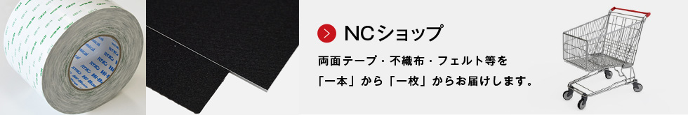 ncshop_pc.jpg
